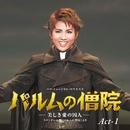 雪組 バウホール「パルムの僧院 -美しき愛の囚人-」Act-1/宝塚歌劇団 雪組