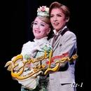 花組 東京国際フォーラム「Ernest in Love」Act-1/宝塚歌劇団 花組