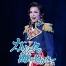 花組 大劇場「カリスタの海に抱かれて」/宝塚歌劇団 花組