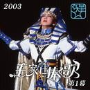 星組 大劇場('03)「王家に捧ぐ歌」 第1幕/宝塚歌劇団 星組