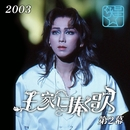 星組 大劇場('03)「王家に捧ぐ歌」 第2幕/宝塚歌劇団 星組