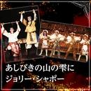 月組 大劇場「あしびきの山の雫に/ジョリー・シャポー」/宝塚歌劇団 月組