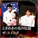 月組 大劇場「ときめきの花の伝説/ザ・スイング」/宝塚歌劇団 月組