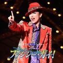 雪組 大劇場「ファンシー・ガイ!」/宝塚歌劇団 雪組