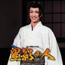 雪組 博多座「星影の人」-沖田総司・まぼろしの青春-/宝塚歌劇団 雪組