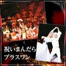 星組 大劇場「祝いまんだら/プラスワン」/宝塚歌劇団 星組