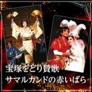 雪組 大劇場「宝塚をどり讃歌/サマルカンドの赤いばら」/宝塚歌劇団 雪組