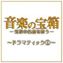 「音楽の宝箱」第1回 ~ドラマティック(1)~/宝塚歌劇団 花組
