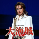星組 全国公演「大海賊」 -復讐のカリブ海-/宝塚歌劇団 星組