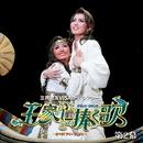 宙組 大劇場('15)「王家に捧ぐ歌」 第2幕/宝塚歌劇団 宙組