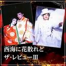 星組 大劇場「西海に花散れど/ザ・レビューIII」/宝塚歌劇団 星組