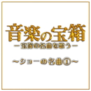 「音楽の宝箱」第2回 ~ショーの名曲(1)~/宝塚歌劇団 月組