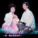 「The Duet」 -壮一帆&愛加あゆ-/宝塚歌劇団 雪組