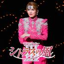 宙組 全国公演「シトラスの風III」/宝塚歌劇団 宙組