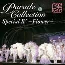 パレード・コレクション Special IV - Flower -/宝塚歌劇団 花組