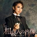 宙組 バウホール「相続人の肖像」/宝塚歌劇団 宙組