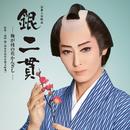 雪組 バウホール「銀二貫 -梅が枝の花かんざし-」/宝塚歌劇団 雪組