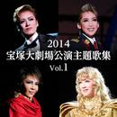 2014 宝塚大劇場公演主題歌集 Vol.1/宝塚歌劇団
