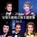 2014 宝塚大劇場公演主題歌集 Vol.2/宝塚歌劇団