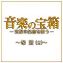 「音楽の宝箱」第4回 ~希望(2)~/宝塚歌劇団 雪組