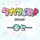 タカラ's歌(2016-5)-幸せ-/宝塚歌劇団