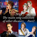2015 The main song collection of other theaters Part-2/宝塚歌劇団