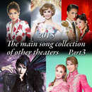 2015 The main song collection of other theaters Part-3/宝塚歌劇団