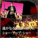 花組 大劇場「遙かなる旅路の果てに/ショー・アップ・ショー」/宝塚歌劇団 花組