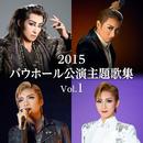 2015 バウホール公演主題歌集 Part-1/宝塚歌劇団