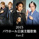 2015 バウホール公演主題歌集 Part-2/宝塚歌劇団