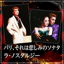 月組 大劇場「パリ、それは悲しみのソナタ/ラ・ノスタルジー」/宝塚歌劇団 月組