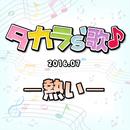 タカラ's歌(2016-7)-熱い-/宝塚歌劇団