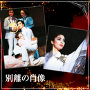 星組 大劇場「別離の肖像」/宝塚歌劇団 星組