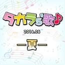 タカラ's歌(2016-8)-夏-/宝塚歌劇団