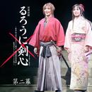 雪組 大劇場「るろうに剣心」第二幕/宝塚歌劇団 雪組