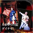 雪組 大劇場「たまゆらの記/ダイナモ!」/宝塚歌劇団 雪組