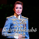 KAIRI HOKUSHO ~Elisabeth~/宝塚歌劇団