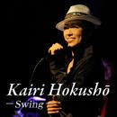 KAIRI HOKUSHO ~Swing~/宝塚歌劇団