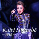 KAIRI HOKUSHO ~神秘~/宝塚歌劇団