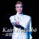 KAIRI HOKUSHO ~哀愁~/宝塚歌劇団