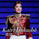 KAIRI HOKUSHO ~希望~/宝塚歌劇団