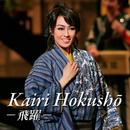 KAIRI HOKUSHO ~飛躍~/宝塚歌劇団