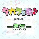 タカラ's歌(2016-10)-勇気-/宝塚歌劇団