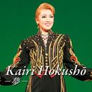 KAIRI HOKUSHO ~夢~/宝塚歌劇団