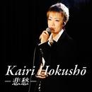 KAIRI HOKUSHO ~悲愁~/宝塚歌劇団
