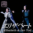 トート&エリザベート ~'16 Cosmos/宝塚歌劇団 宙組