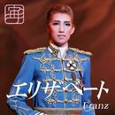 フランツ ~'16 Cosmos/宝塚歌劇団 宙組