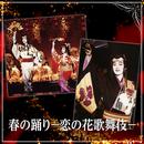 星組 大劇場「春の踊り -恋の花歌舞伎-」/宝塚歌劇団 星組