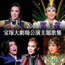 2015 宝塚大劇場公演主題歌集/宝塚歌劇団
