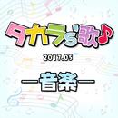 タカラ's歌(2017-5)-音楽-/宝塚歌劇団